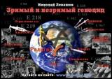 Кто и почему скрывает геноцид Русского народа