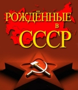 ЗА СССР и ИМПЕРИЮ
