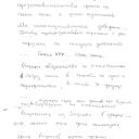 Заявление для защиты и представительства (макет)