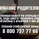 27 января Общественная палата РФ открыла горячую линию, куда смогут позвонить родители, несогласные с изъятием у них детей.<br /><br />Вот телефон этой горячей линии: 8 800 737 77 66.<br /><br />Такое решение Палаты стало результатом поручения Президента от 3 января 2017 года. Путин поручил провести анализ практики изъятия детей по всей стране.<br /><br />Сделать такой анализ должны Министерство труда и социальной защиты РФ, Министерство образования РФ, Генеральная прокуратура РФ и Общественная палата РФ.<br /><br />В Общественной палате, открывая горячую линию, сообщили, то обращения родителей будут передаваться в организованные в регионах специальные группы экспертов, которые должны будут изучать каждый случай и выносить решение о правомерности действий полиции и Органов опеки. Однако, как правило пострадавшие не имеют компьютера и выделенной линии интернет и не сидят вконтакте. Поэтому требуется максимальный репост и лично распространять информацию. Может жертвы юв.юстиции получат помощь.