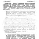 Соглашение об участии в хозяйственной деятельности общества
