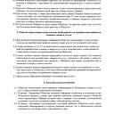 004 Положение СПО Русь