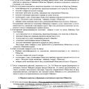 003 Положение СПО Русь