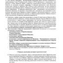 002 Положение СПО Русь