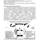 004 Кооперативный социальный проект ... Русь