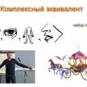 комплексный эквивалент  (2 видео - начало)<br /><br />определить 5 моментов из:<br /><br />уважение<br />любовь<br />дружба<br />доверие<br />порядочность