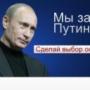 Кто такой Путин