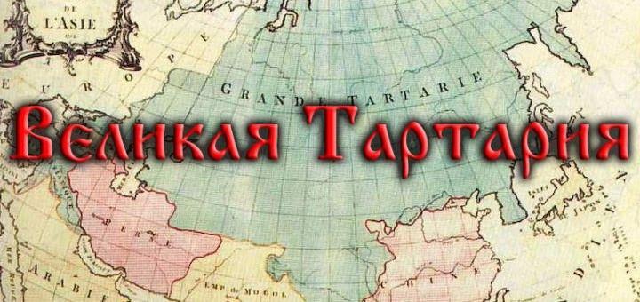 Сейчас некая группа людей хочет возродить СССР. Эта группа распространяет информацию, что РФ, в которой все мы на данный момент проживаем, не имеет юридической силы. А значит, что по документам мы все живём в СССР. <br /><br />Задайтесь вопросом, почему эти силы не хотят вернуть Великую Тартарию ? Ведь Российская Империя уничтожила Великую Тартарию, просуществовавшую более 100 000 лет. А через 300 лет СССР вырвало власть у Российской Империи. <br /><br />Задайтесь вопросом, почему эти силы кричат о возрождении СССР, а не Великой Тартарии? Ведь именно в Великой Тартарии наши предки жили по справедливым законам и не были рабам системы. Почему им выгодно возрождение СССР?