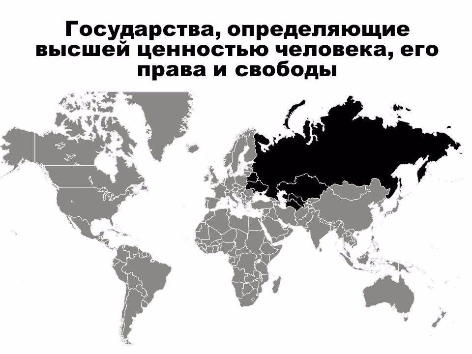 Конституция РФ как конституция побежденного государства<br /><br />КОНСТИТУЦИЯ И ЦЕННОСТНОЕ СОДЕРЖАНИЕ<br /><br />Вынесенное в заглавие утверждение «Конституция РФ — конституция побежденного государства» может показаться публицистичным. В действительности – это вывод, сделанный по результатам широкого исследовательского проекта. В ходе него проводился анализ содержания Конституции России в сопоставление с мировым конституционным опытом. Использовались тексты почти всех, за исключением, главным образом, ряда малых островных государств, конституций стран мира.<br /><br />Генезис системы, как известно, определяет в значительной мере ее содержание. Соответственно, и содержание Конституции России было определено условиями ее принятия. Существует три основные модели генезиса конституций: а) национально-освободительная революция; б) социальная трансформация и в) поражение в войне.<br /><br />Российская конституция 1993 года явилась финальным аккордом, подводившим итог проигранной СССР «холодной войны».<br /><br />Классическая развертка государственной политики — ценности – цели – средства – результат. Однако на установление ценностей на уровне государства в РФ установлено табу. Государственная идеология, как аккумулятор высших ценностей государства, запрещена статьей 13 Конституции РФ. Но если нет ценностей, не может быть и целей, а если нет целей, не может быть результата.<br /><br />В тех случаях, когда государство не заявляет собственных ценностей,может происходить латентное ценностное замещение. Берутся ценности внешнего политического актора. Ценности и цели появляются, но они оказываются не субъектны по отношению к собственному государственному управлению. Посредством такого замещения государство десуверенизируется. В Конституции РФ апелляция к ценностям внешнего политического актора обнаруживается через обращение к инкорпорированной в систему национального законодательства категории «общепризнанные принципы и нормы международного права» (преамбула, статья 15, статья 