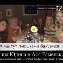 Анна Юдина и Ася Раменская