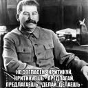 Сталин и 5 колонна