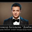 Спонсор батальона Донбасс