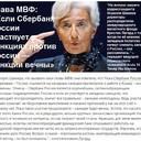 """Как сообщает """"Концептуалист"""" со ссылкой на израильский телеканал Arutz 10, """"На вопрос Исраэля Шамира директору-распорядителю международного валютного фонда Кристин Лагард о том, когда, по её мнению, западные политики начнут снимать санкции с России, - она рассмеялась...<br /><br />На вопрос Шамира, что вызвало смех главы МВФ, она ответила: """"пока Сбербанк России, подчёркиваю - России, ссылается на западные санкции при вопросе о работе в Крыму, - они будут вечны. Отмечу: Сбербанк России является крупнейшим, системообразующим финансовым подразделением России и, если он участвует в западных санкциях, что подтверждает его руководитель, значит всё правильно, - санкции необходимы. Ведь участие в санкциях означает их безусловное выполнение, и никаких претензий у нас на этот счёт к Сбербанку нет. Пока такое участие продолжается - санкции будут вечны. Кстати, это касается не только этого банка России, но и ряда других, весьма крупных, финансовых организаций. Как финансист, я понимаю их интересы, но для меня как патриота своей страны, Франции, являлось бы дикостью, если бы системообразующий французский банк отказывался работать на французской территории или её части из-за запрета иностранных государств. Впрочем, это внутреннее дело России. Вопрос о смехе - я вспомнила костюм, имитирующий инвалидность, на мой взгляд - он был излишним."""" - констатировала Лагард.<br /><br />Когда наконец дойдет,что все успехи России в глобальной политике,перечеркивают вот такие домашние клопы ,как например Греф,не говорю уже о Чубайсе...""""<br /><br />Михаил Делягин отметил: """"Кристин Лагард - исключительно умная и, в определенной степени, смелая женщина. Накануне запихивания России в ВТО отечественными либералам она не побоялась в Москве, 7 ноября официально заявить, что присоединение к ВТО не имеет для России никакого экономического смысла.<br /><br />И в данном случае она абсолютно права, о чем многократно говорили практически все патриоты России. Более того: если бы Сбербанк и остальные крупные р"""