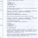 Протокол собрания о создании ТОС лист 3