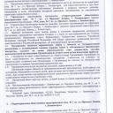 Устав ТОС  проспект Ленина № 7 лист 2