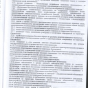 Устав ТОС  проспект Ленина № 7 лист 3