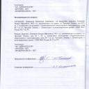 Протокол собрания о создании ТОС лист 6