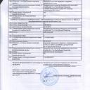 Выписка ЕГРЮЛ ТОС лист 11