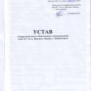 Устав ТОС  проспект Ленина № 7 лист 1