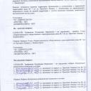 Протокол собрания о создании ТОС лист 4