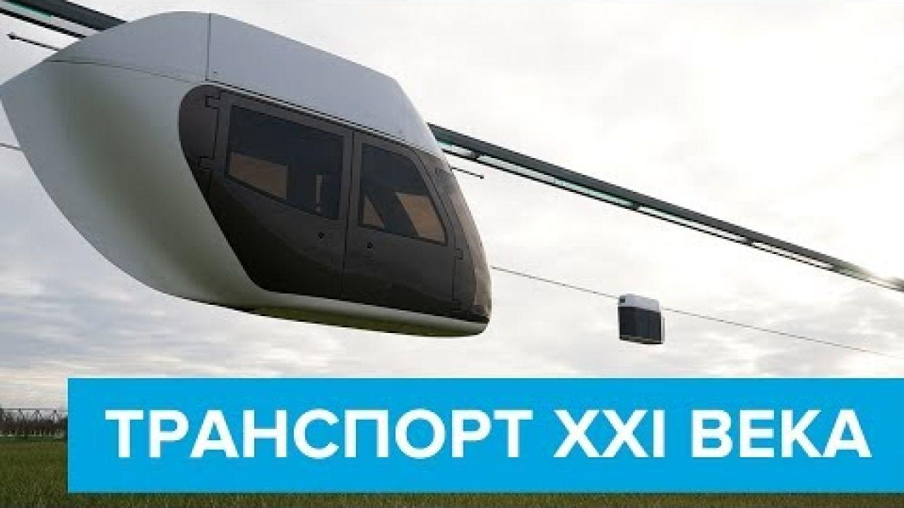Струнный транспорт Юницкого. Презентация SkyWay