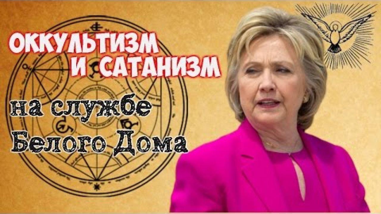 ✪ Оккультизм и сатанизм на службе Белого Дома