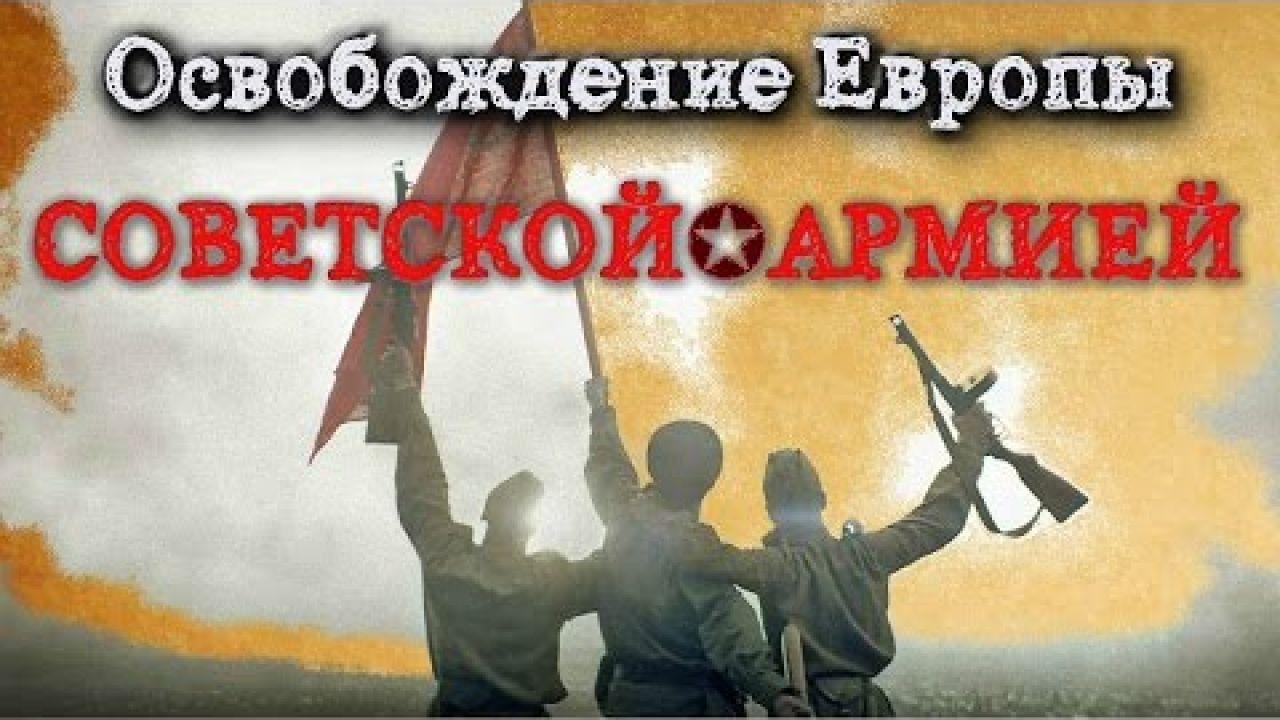 ✪ Освобождение Европы советской армией