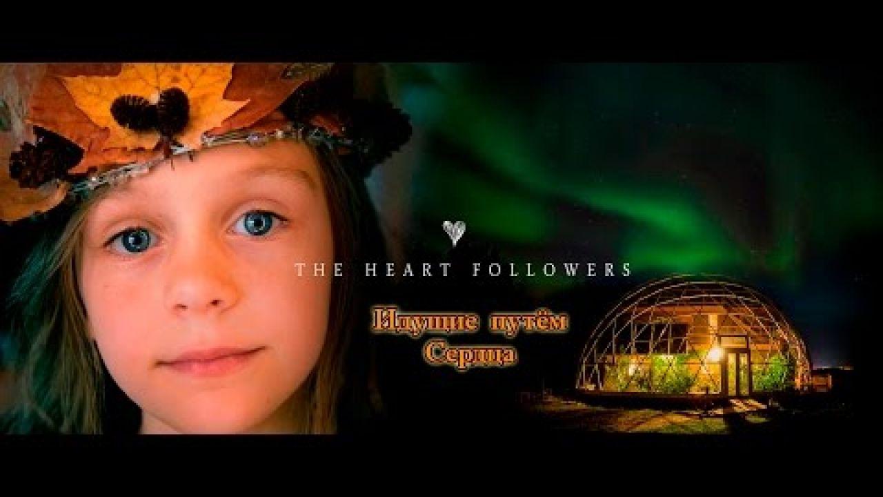 Идущие путём Сердца