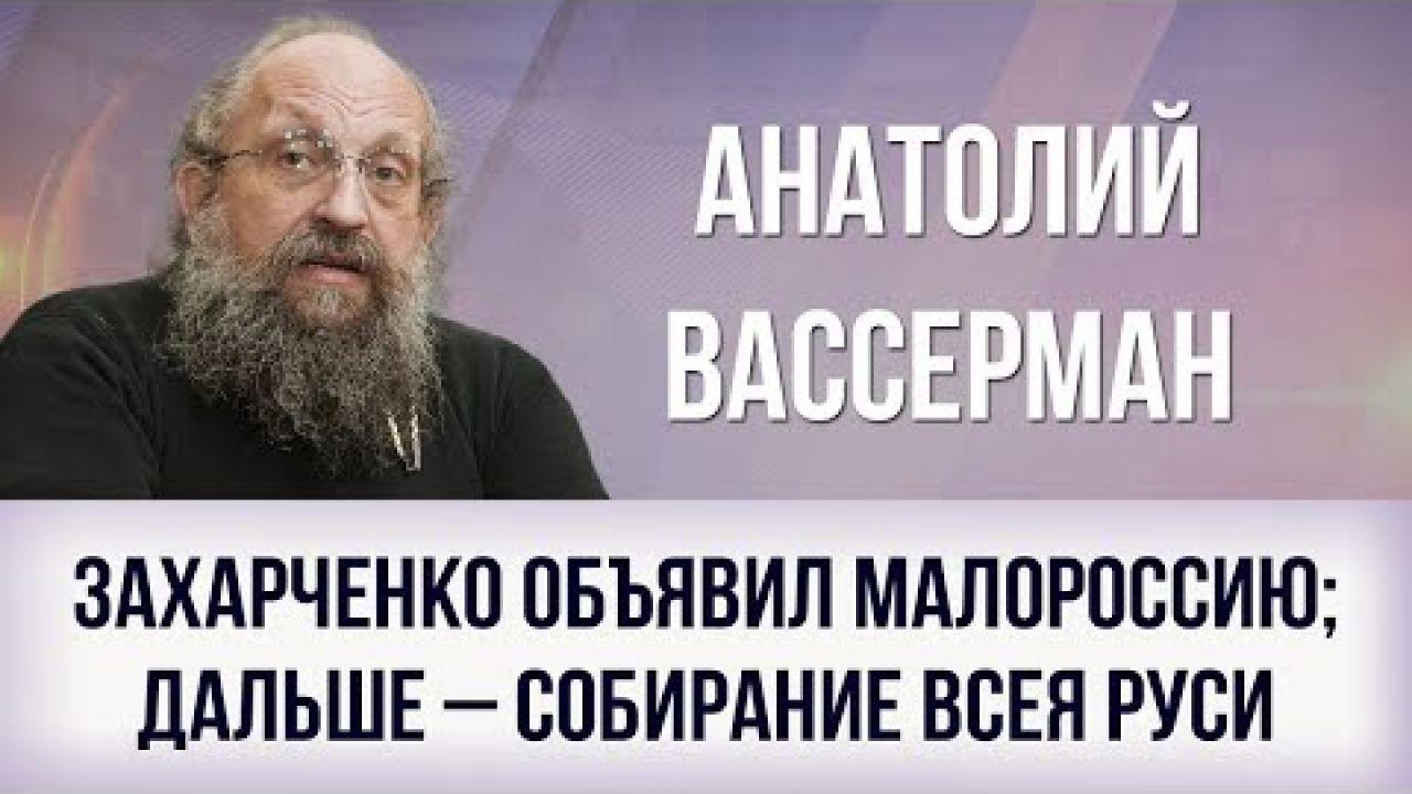 Захарченко объявил Малороссию; дальше – собирание Всея Руси