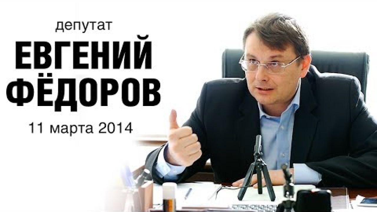 Евгений Федоров 11 марта 2014