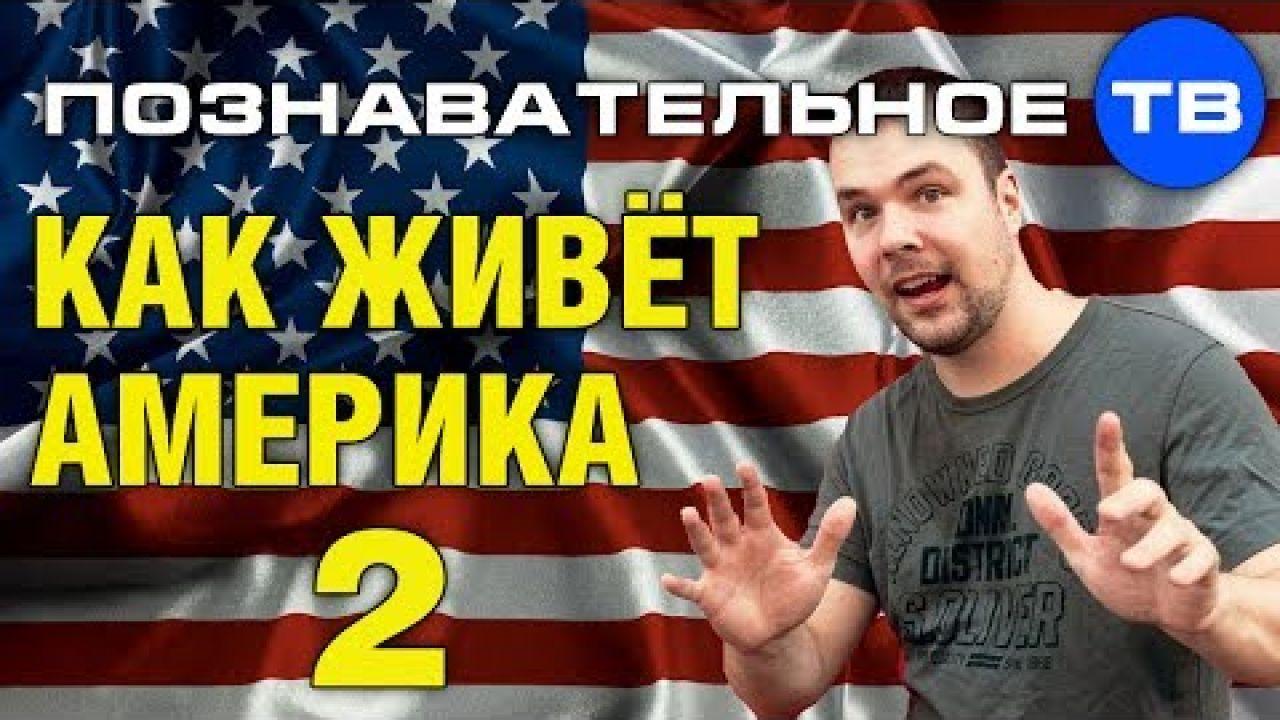 Как живёт Америка 2 (Познавательное ТВ, Тим Керби)