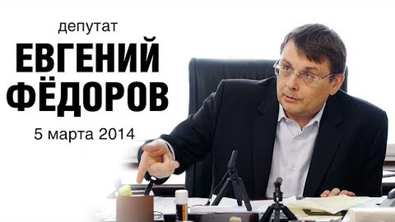 Евгений Федоров 5 марта 2014