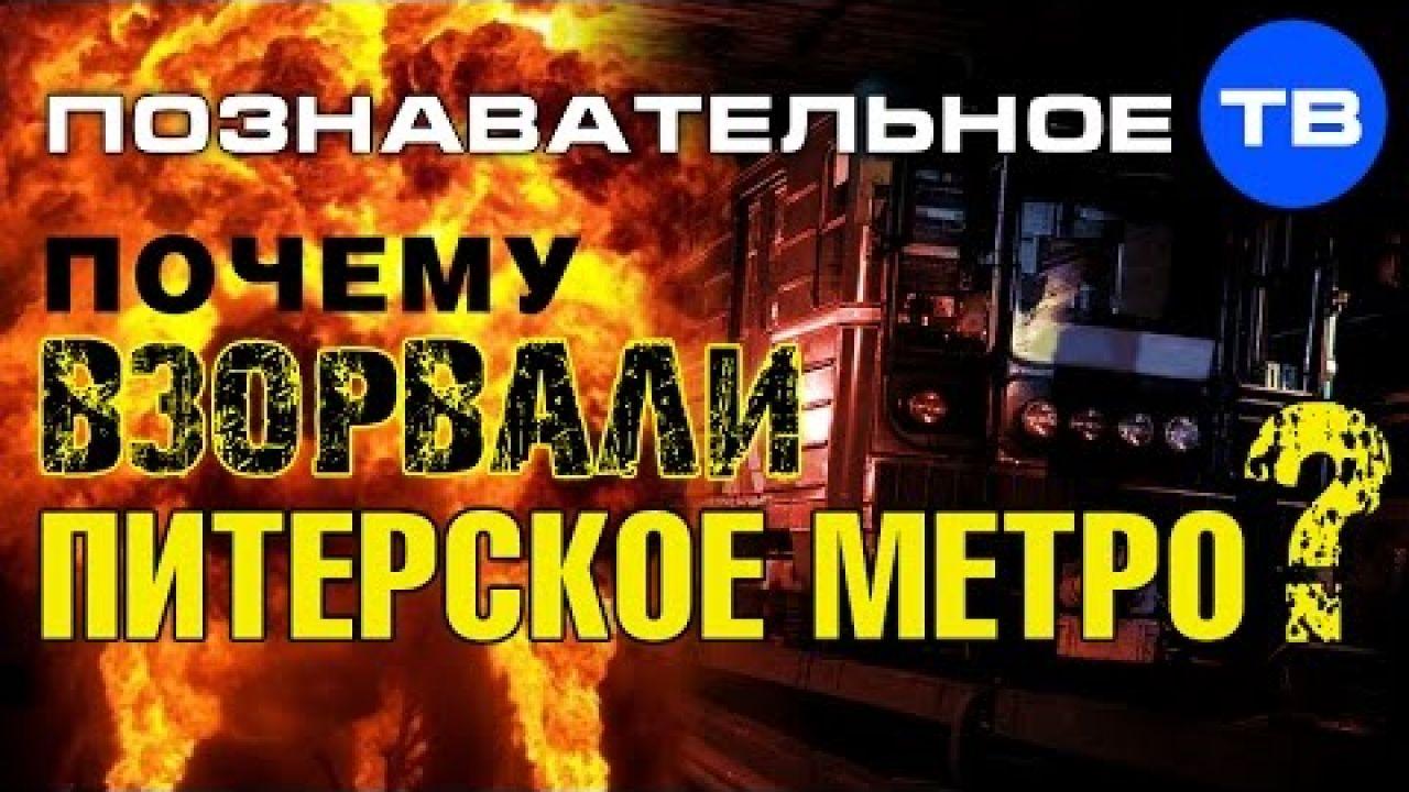 Почему взорвали питерское метро?