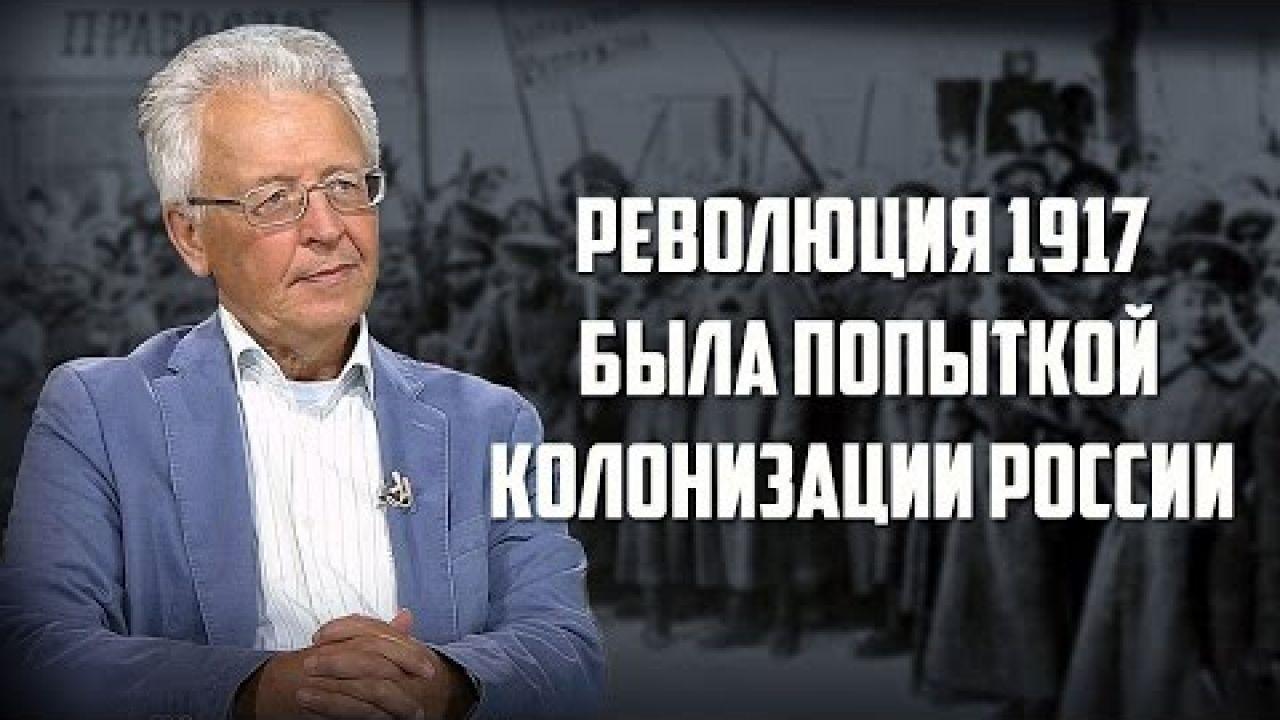 Революция 1917 была попыткой колонизации России