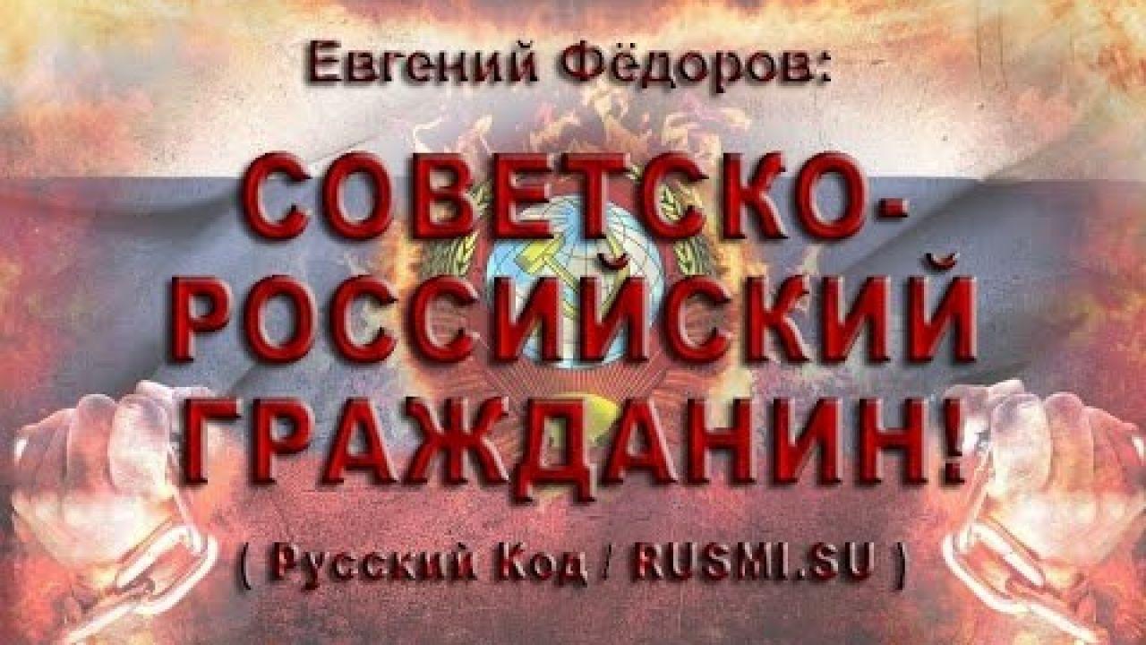 Советско-российский гражданин!