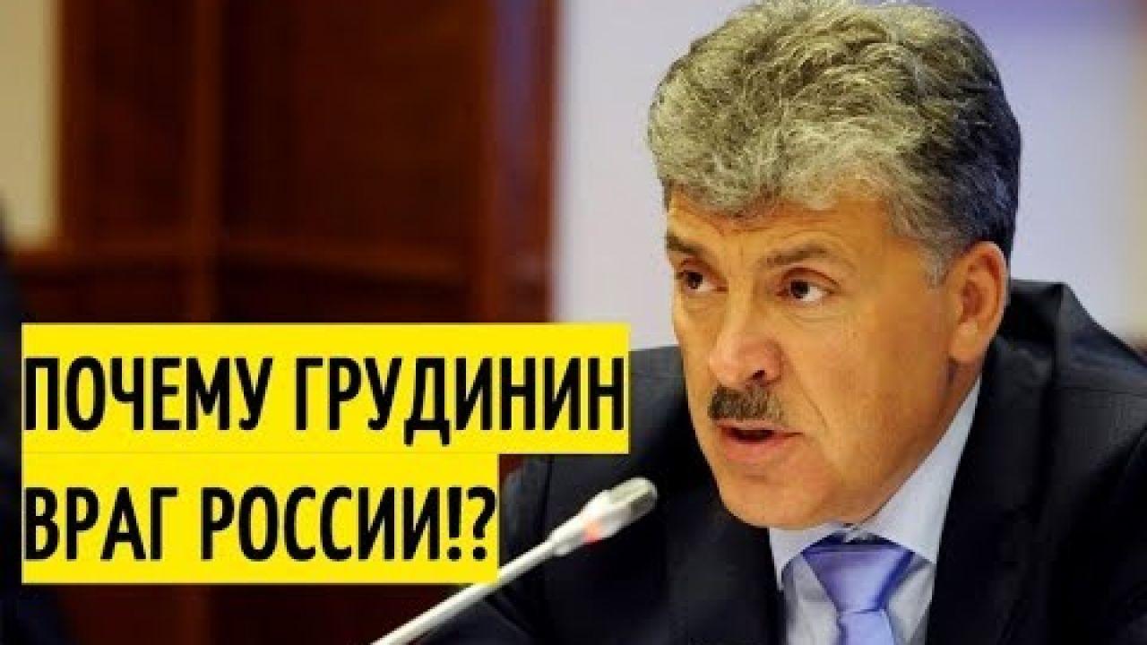 Голосовать за Грудинина - это голосовать против России
