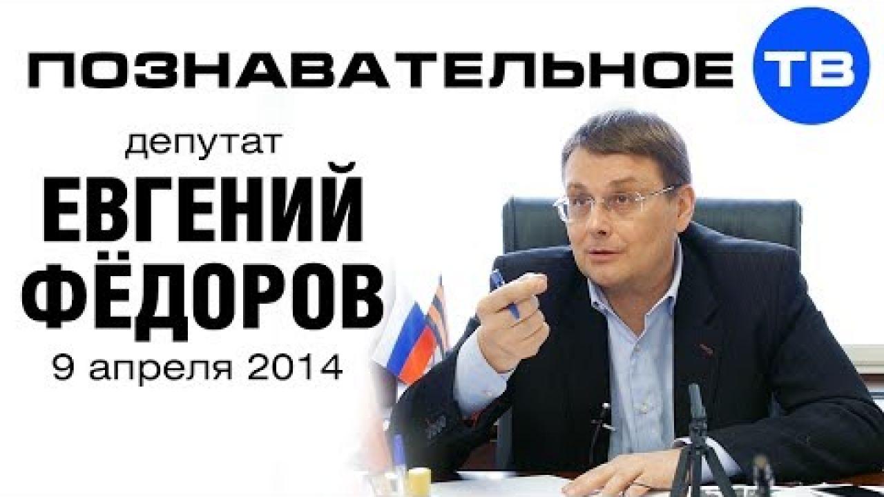 Евгений Федоров 9 апреля 2014 (Познавательное ТВ, Евгений Фёдоров)