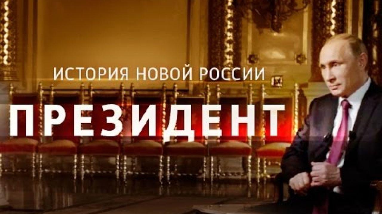 """Фильм """"Президент"""". Прямая трансляция"""