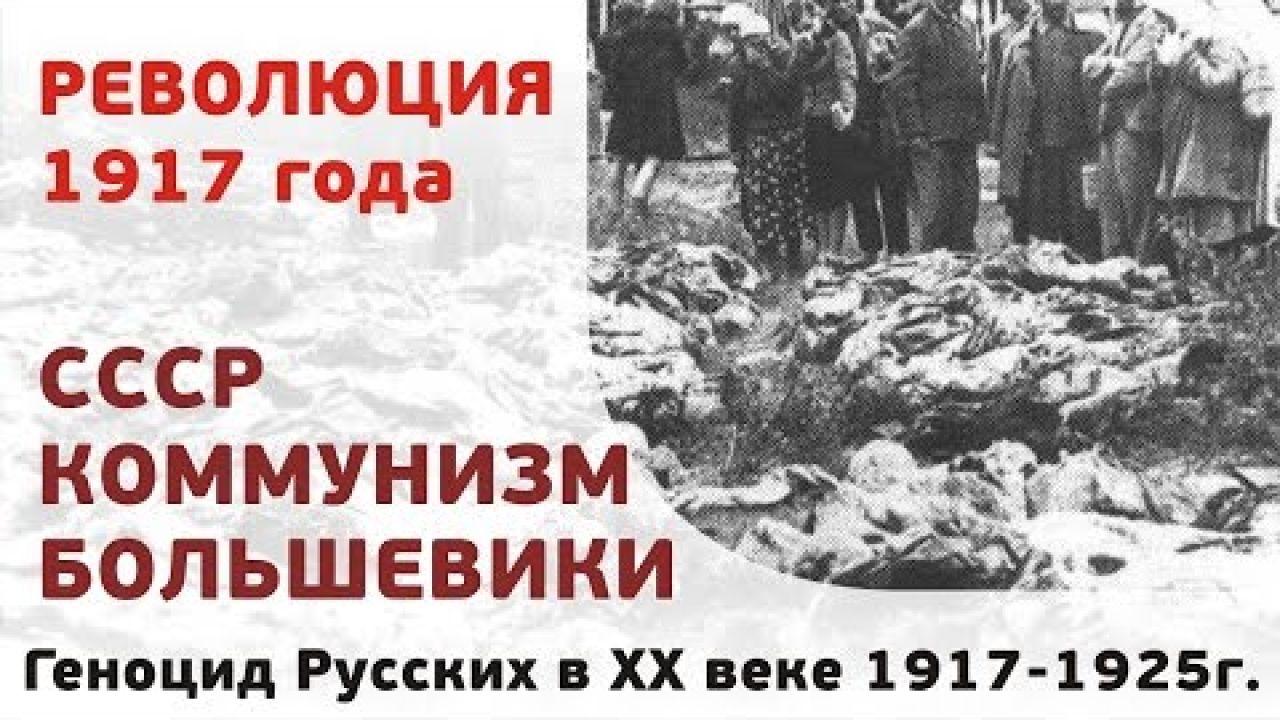 Геноцид Русских в XX веке 1917-1925 годы