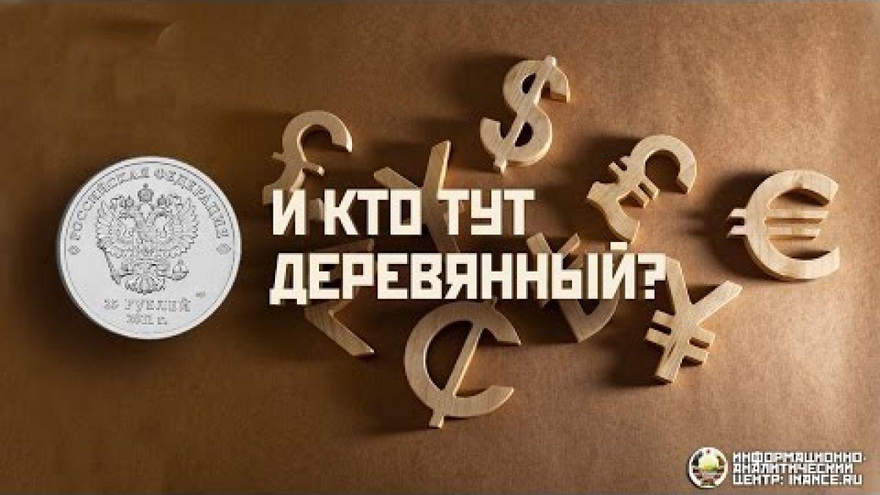 1$ = 11 рублей. Курсы валют на основе Энергии, Золота и Нефти
