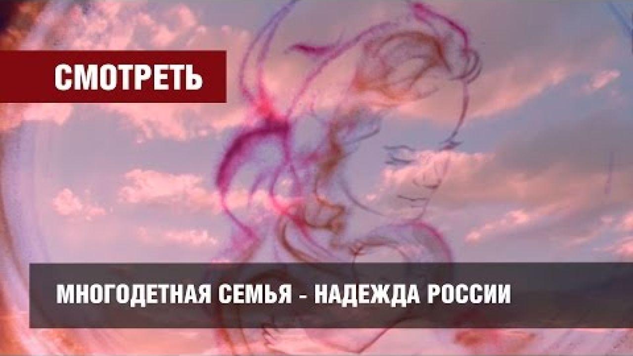 Многодетная семья - надежда России!