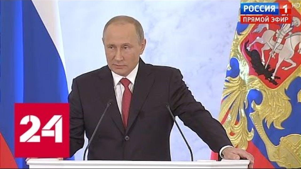 13 Послание Президента РФ Владимира Путина Федеральному Собранию 2016 г. Плюс стенограмма