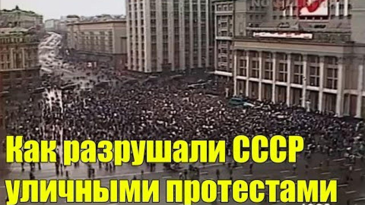 Как разрушали СССР уличными протестами