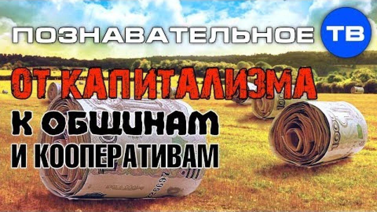 От капитализма к общинам и кооперативам (Познавательное ТВ, Сергей Грошев)