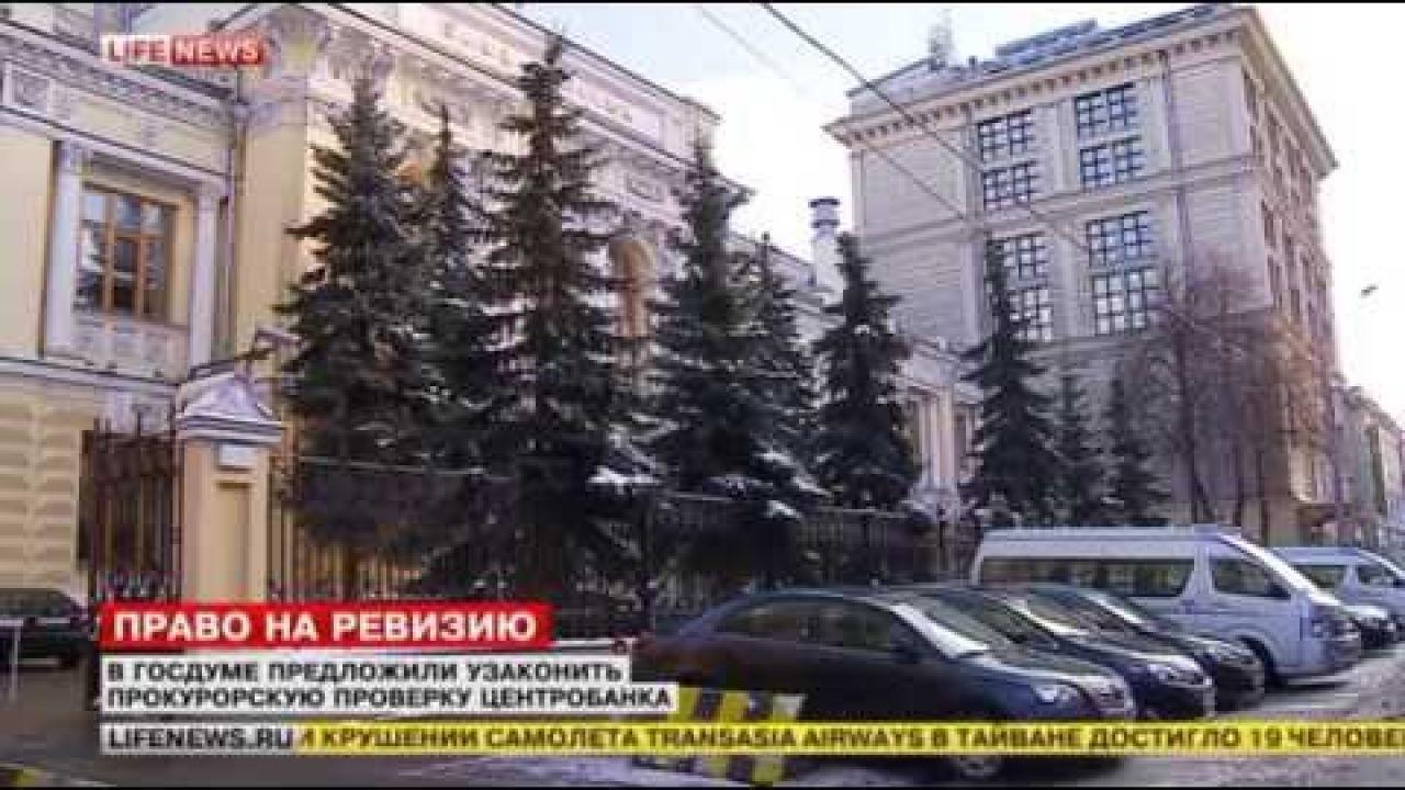Прокуратура признала Центробанк вне Российской юрисдикции