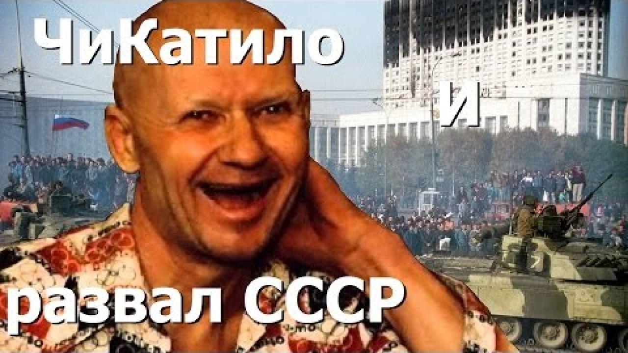 Как Горбачёв с помощью ЧИКАТИЛО сменил кадры в МВД и спецслужбах СССР !