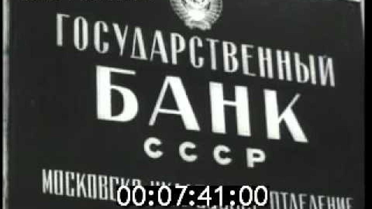 Государственный банк СССР. 1972 год
