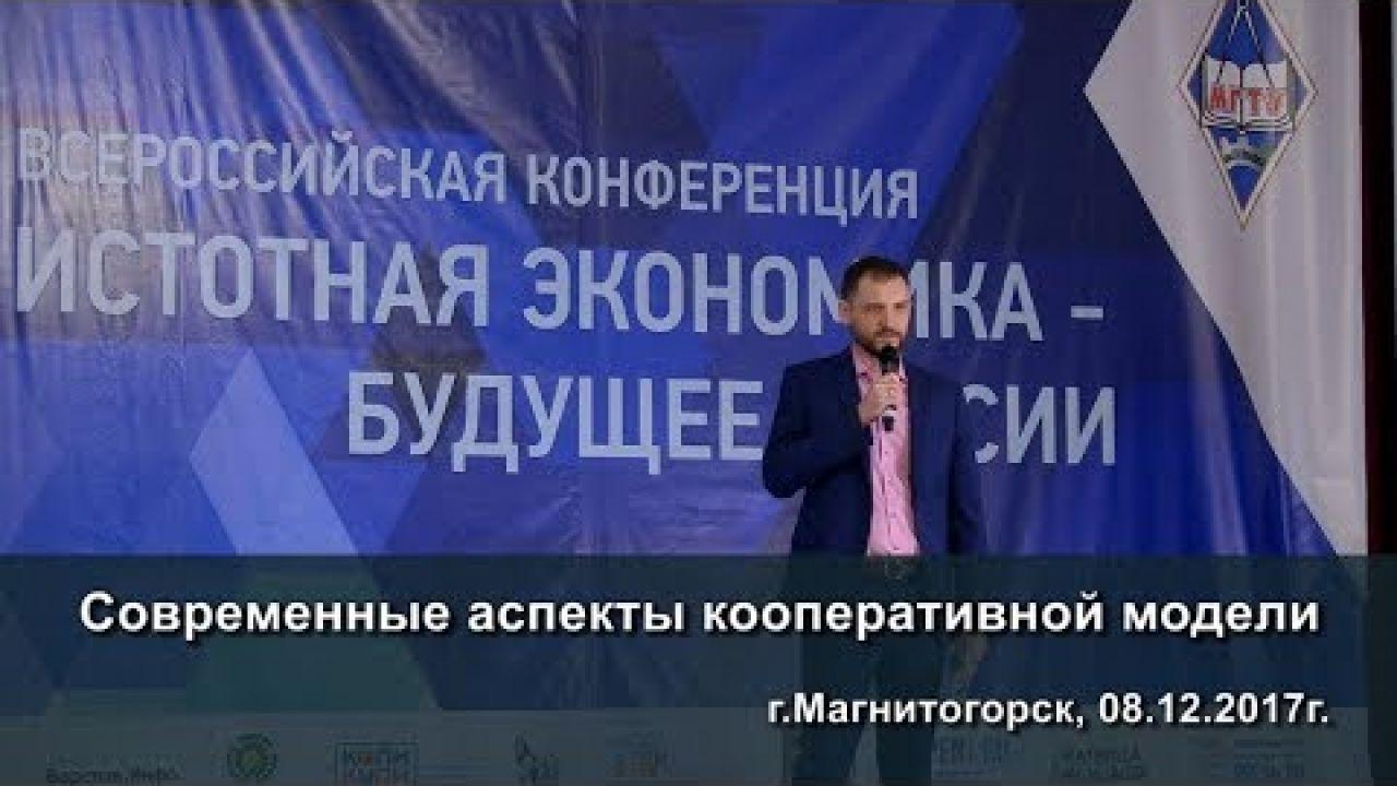 Игорь Мишин – Современные аспекты кооперативной модели