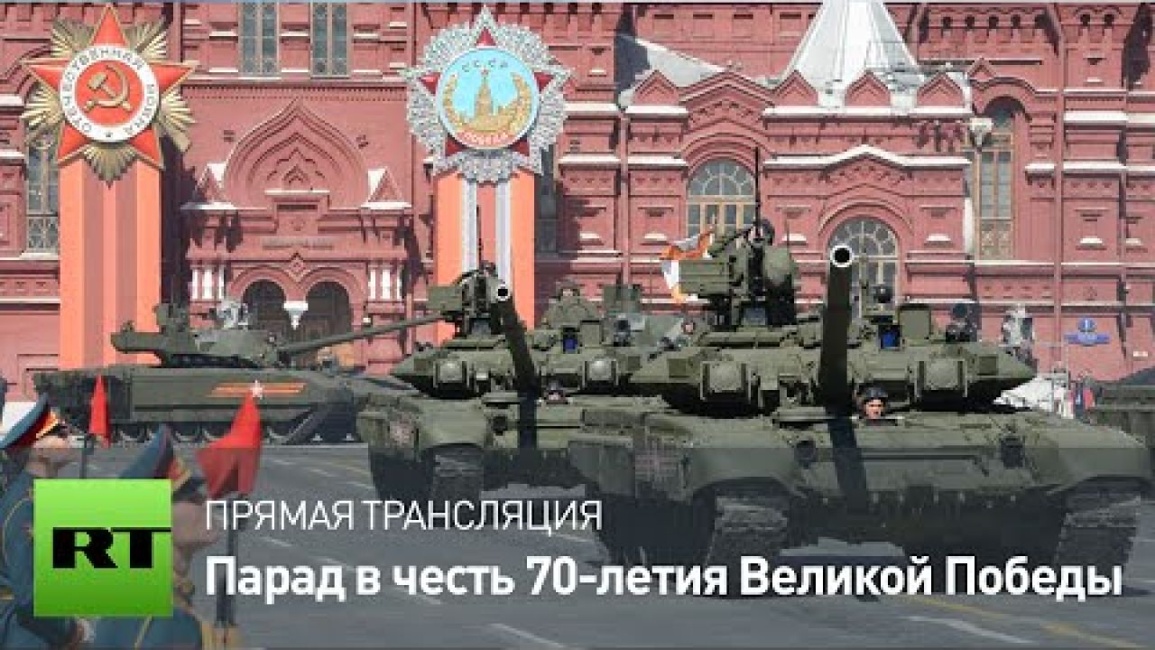 Парад в честь 70-летия Великой Победы на Красной площади в Москве