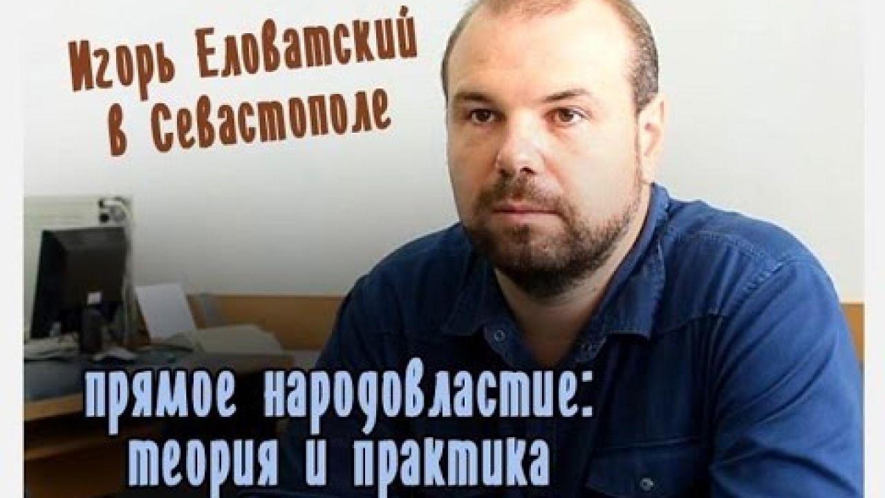 Прямое народовластие. Крым. Севастополь